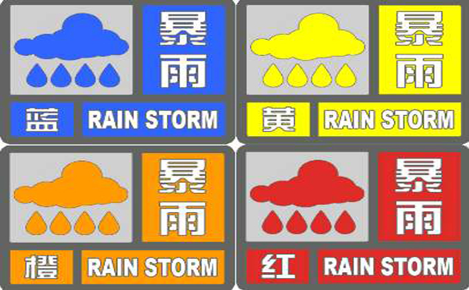 暴雨引发多种地质灾害,怎样做好安全防护?