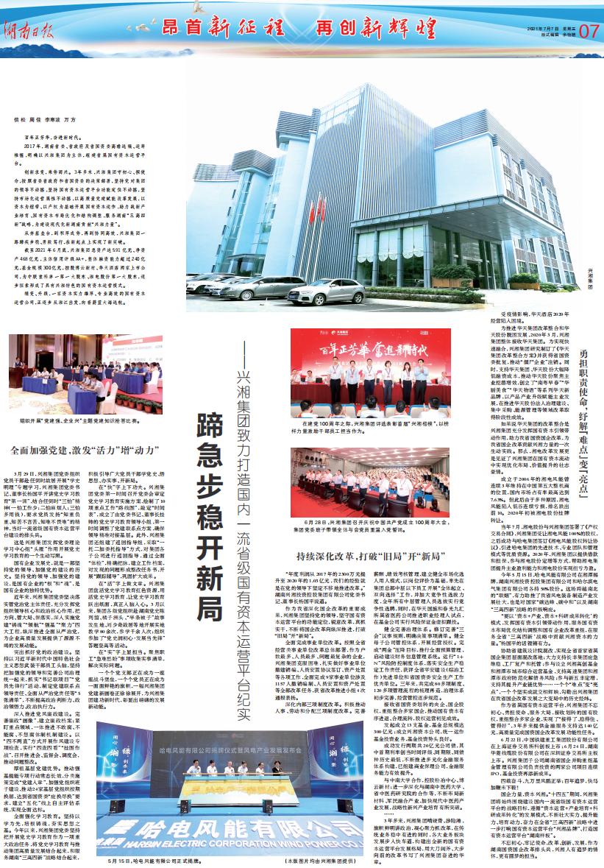 湖南日报专题丨蹄急步稳开新局 ——兴湘集团致力打造国内一流省级国有资本运营平台纪实