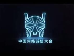 """网络诚信,你我共行!2021中国网络诚信大会""""湘""""见以诚"""