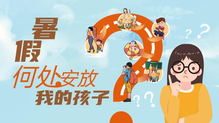 暑假,何处安放我的孩子——三湘都市报16楼深读周刊