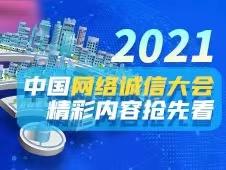 2021中国网络诚信大会精彩内容抢先看
