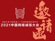 H5丨你有一封来自2021中国网络诚信大会的邀请函,请查收!