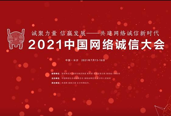 2021中国网络诚信大会暖场片发布!