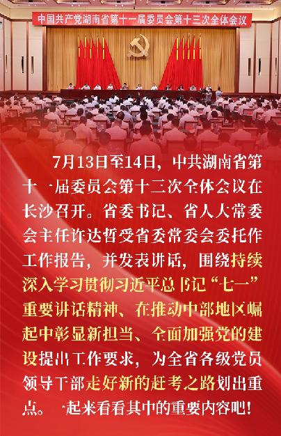 海报丨如何走好新的赶考之路?许达哲在湖南省委十一届十三次全会上划重点!