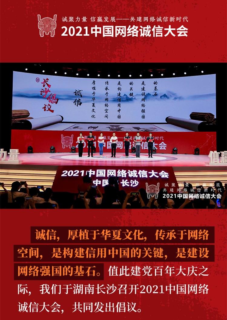 【海报】汪涵、张艺兴、薇娅……@你 网络诚信《长沙倡议》来了!