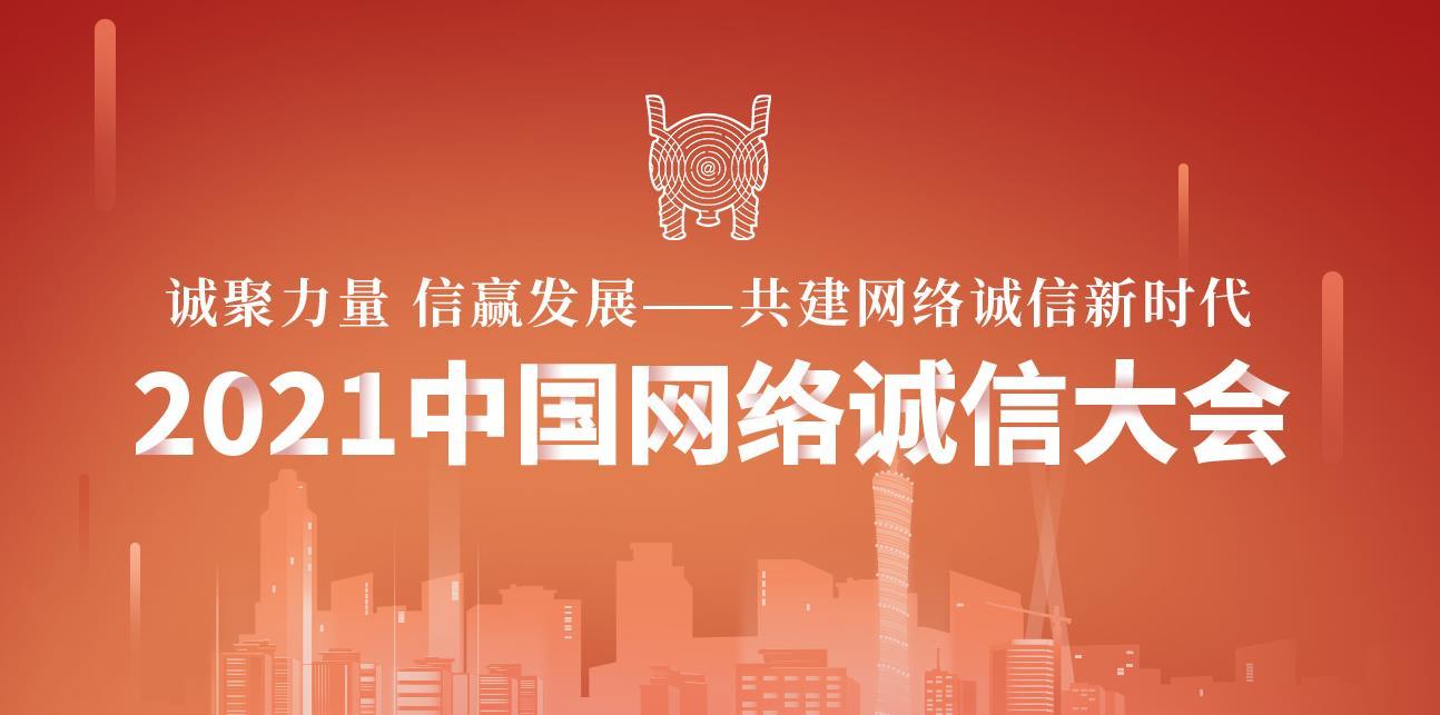 2021中国网络诚信大会7月15日在长沙举行