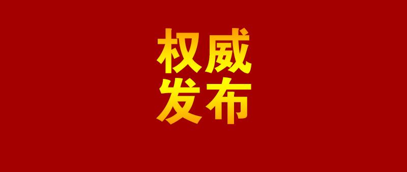 中国共产党湖南省第十一届委员会第十三次全体会议公报