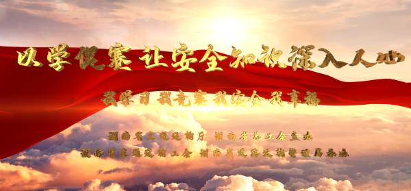 直播回顾>>湖南省道路旅客运输安全知识竞赛现场竞赛总决赛在长沙举行