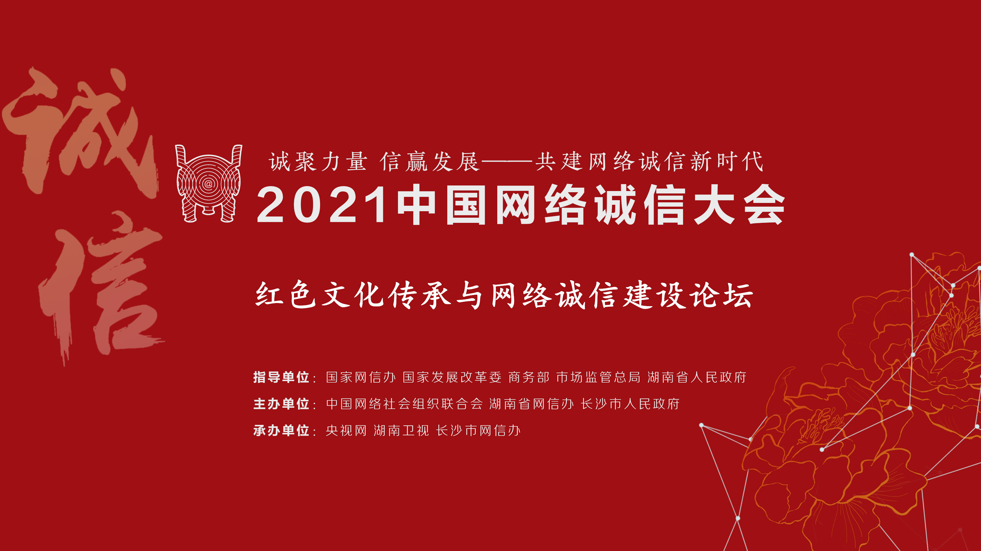 直播回顾>>2021中国网络诚信大会红色文化传承与网络诚信建设分论坛