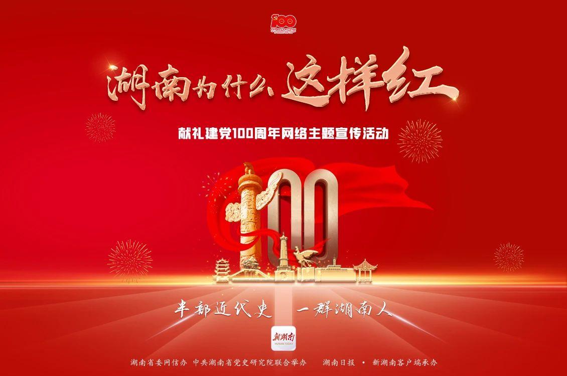"""湖南为什么这样红丨""""福城""""郴州:红色血脉铸就鲜亮底色"""