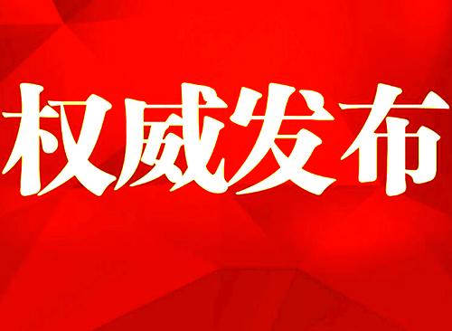 省委十一屆十三次全會審議通過的重磅《決定》全文[圖(tu)解(jie)]