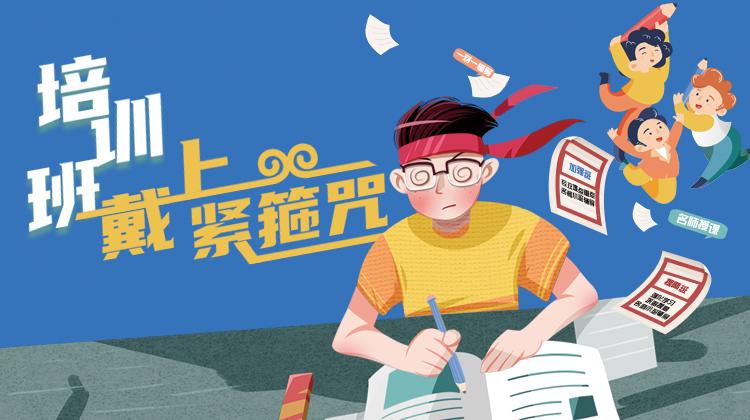 培训班戴上紧箍咒——三湘都市报16楼深读周刊