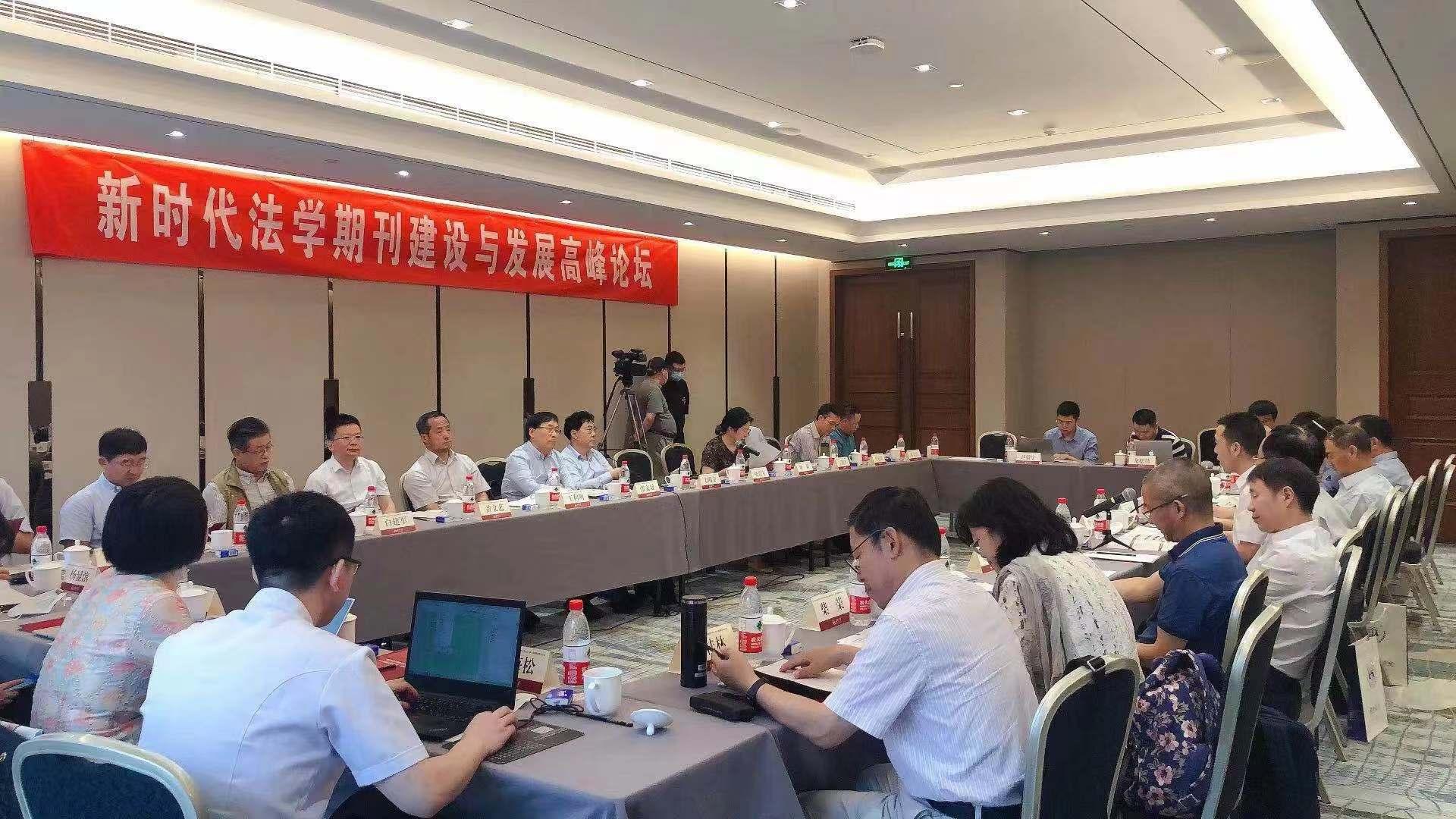 《湖湘法学评论》创刊研讨会举行