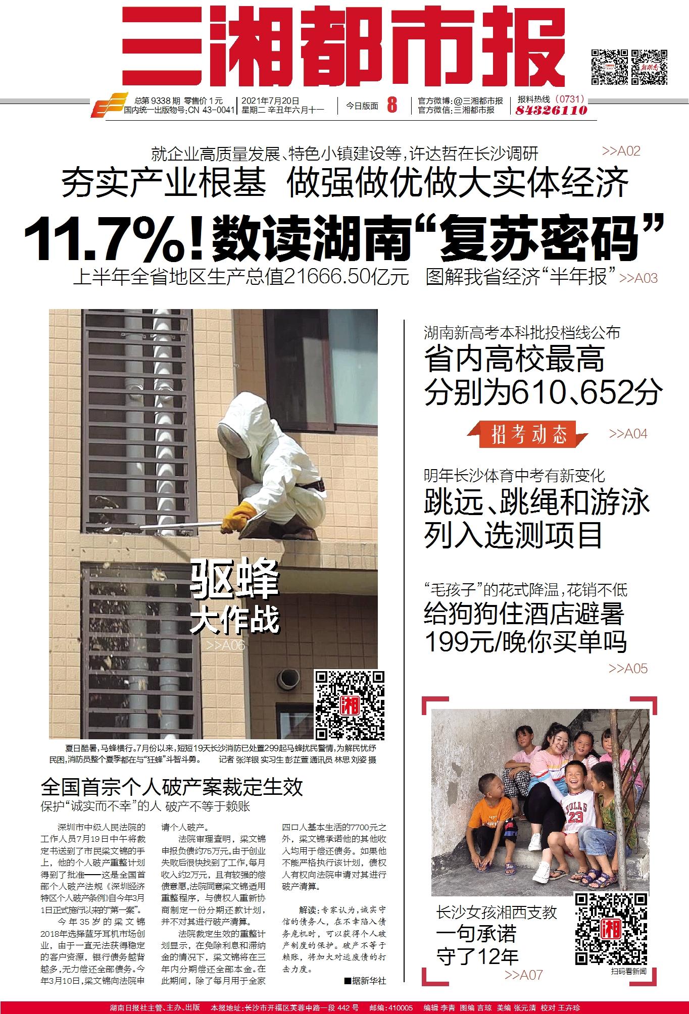 读报|湖南新高考本科批投档线公布,这些变化趋势值得关注