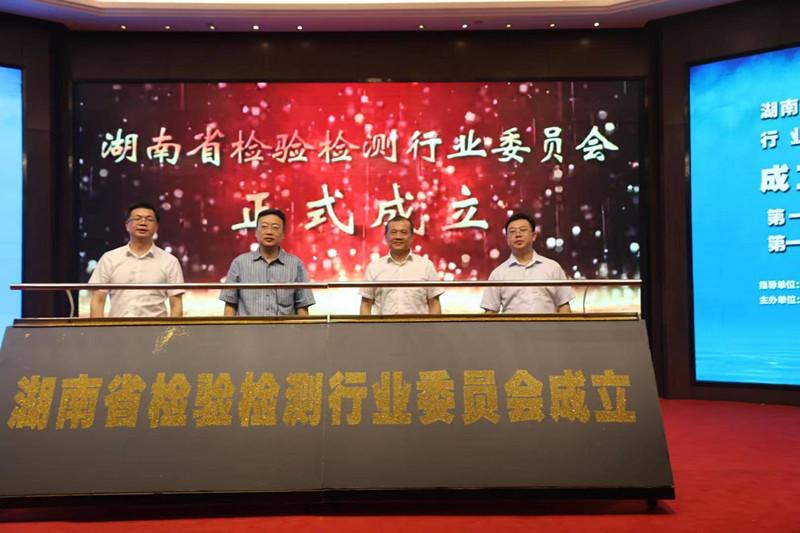 湖南检验检测行业委员会在长沙成立