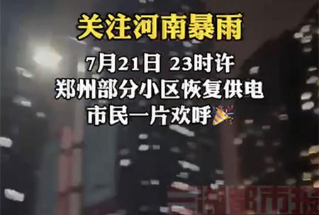 一片欢呼!郑州部分小区恢复正常供电