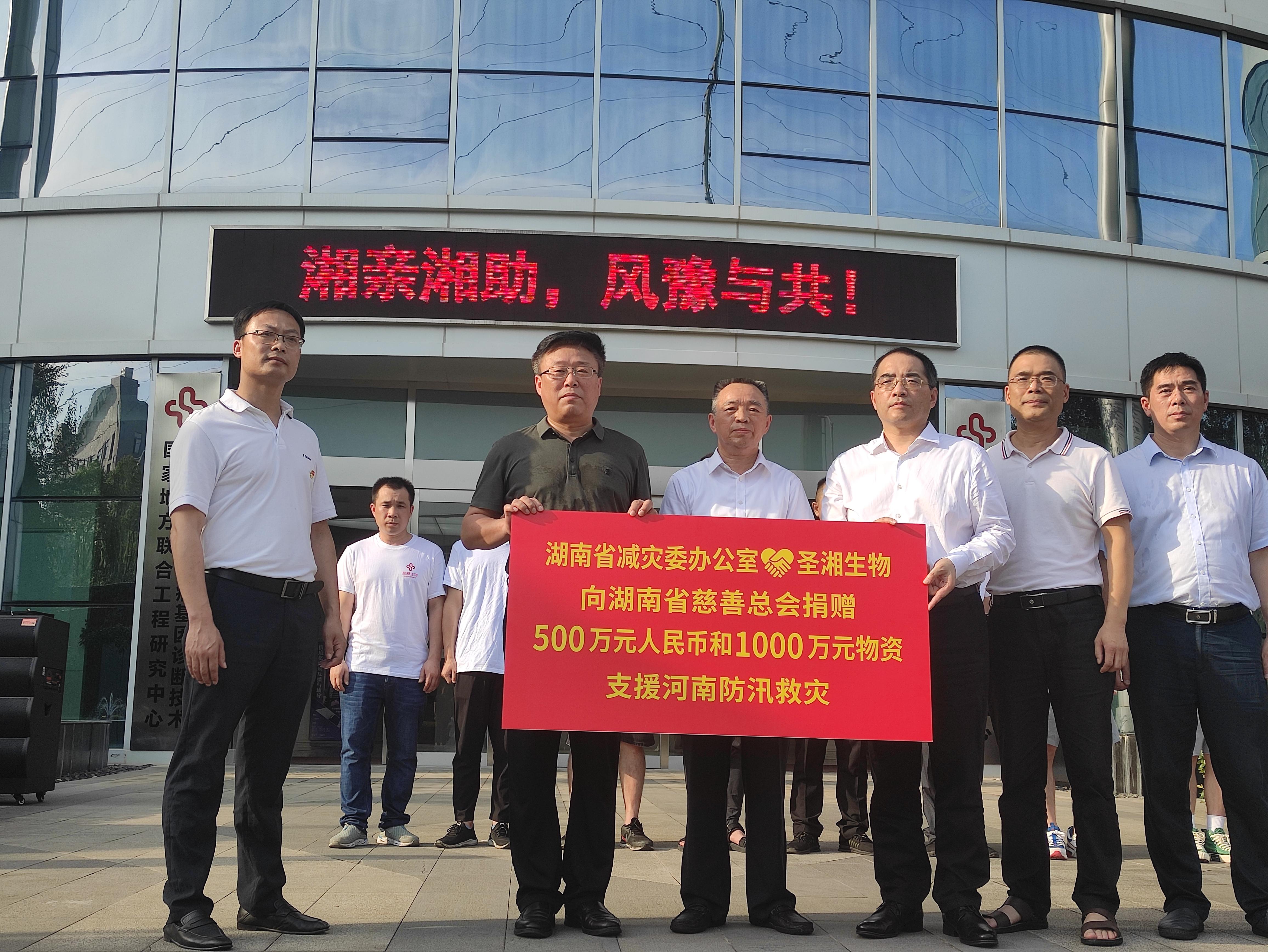 捐赠1500万元现金及物资,圣湘生物驰援河南防汛救灾