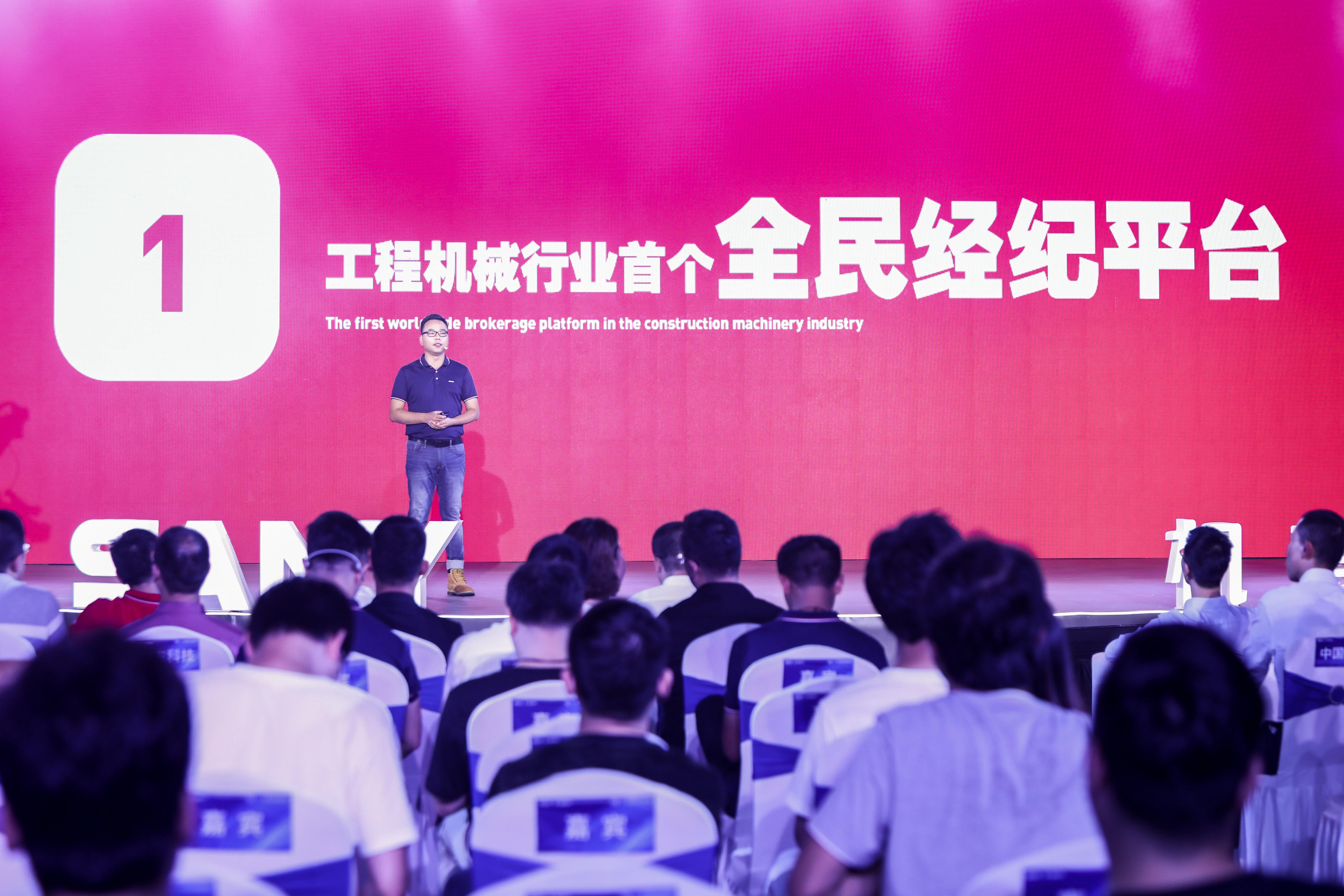 三一机惠宝营销新平台发布,开启工程机械行业数字营销新格局