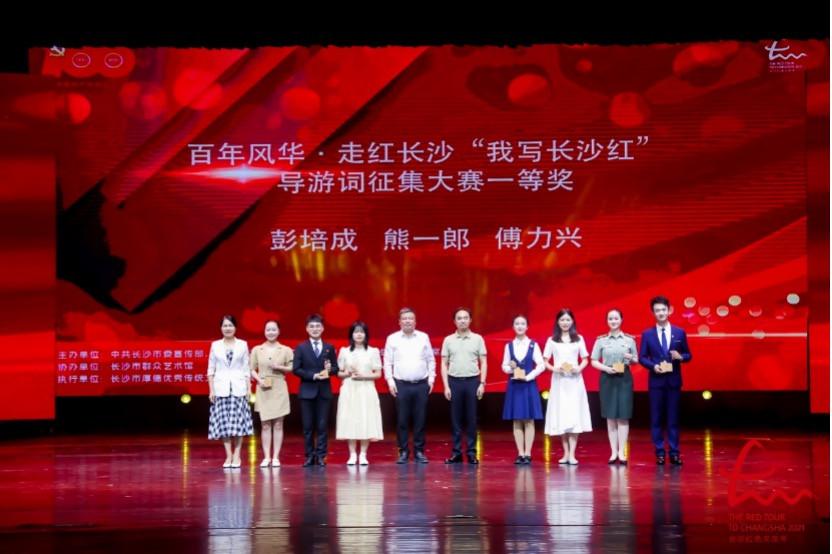 2021长沙红色文旅年系列活动举行颁奖
