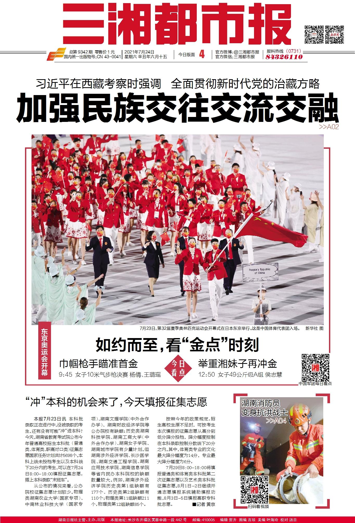 读报|东京奥运会开幕,巾帼枪手瞄准首金