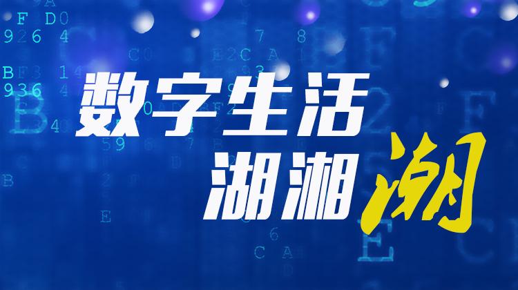 数字生活湖湘潮——三湘都市报16楼深读周刊