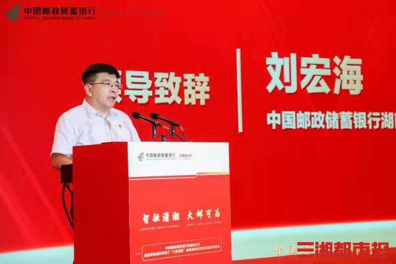 邮储银行湖南省分行搭建投融资桥梁,8家优质湘企获得意向投资额6亿元