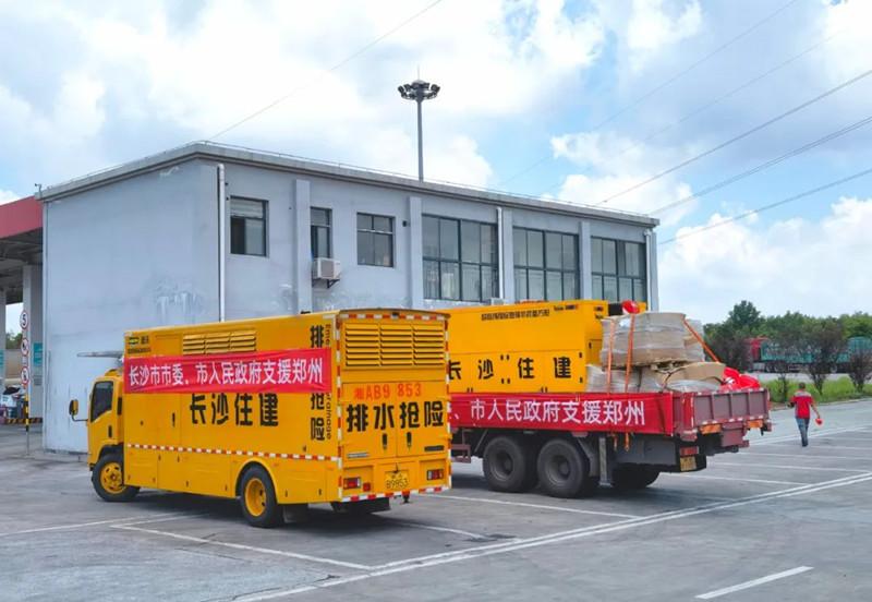 长沙轨道组成20人应急救援队驰援郑州