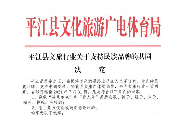 """平江县文旅广体局:穿""""鸿星尔克""""等品牌免费游景区"""