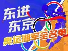 一图解读|奥运湘军全名单来了!参赛人数平历史之最……