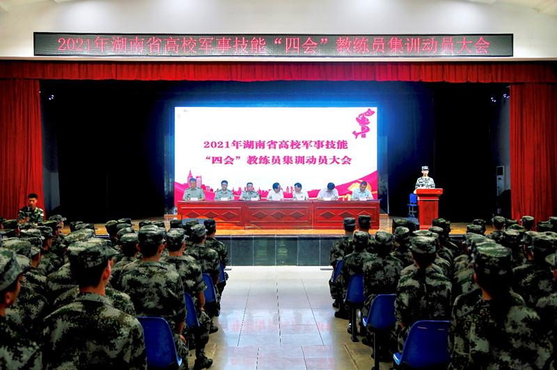 提升训练质效,湖南500名军事技能教练员集训!