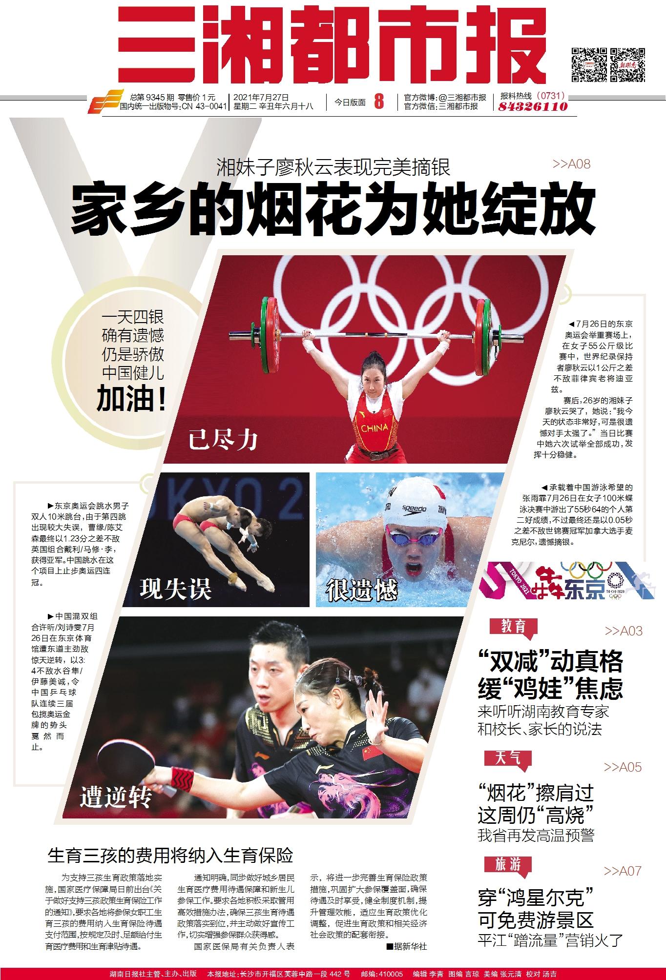 读报|湘妹子廖秋云获东京奥运银牌,家乡放烟花为她庆祝