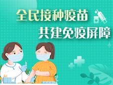 当前疫情防控任务仍然艰巨 湖南疾控呼吁:尽快接种疫苗形成免疫屏障