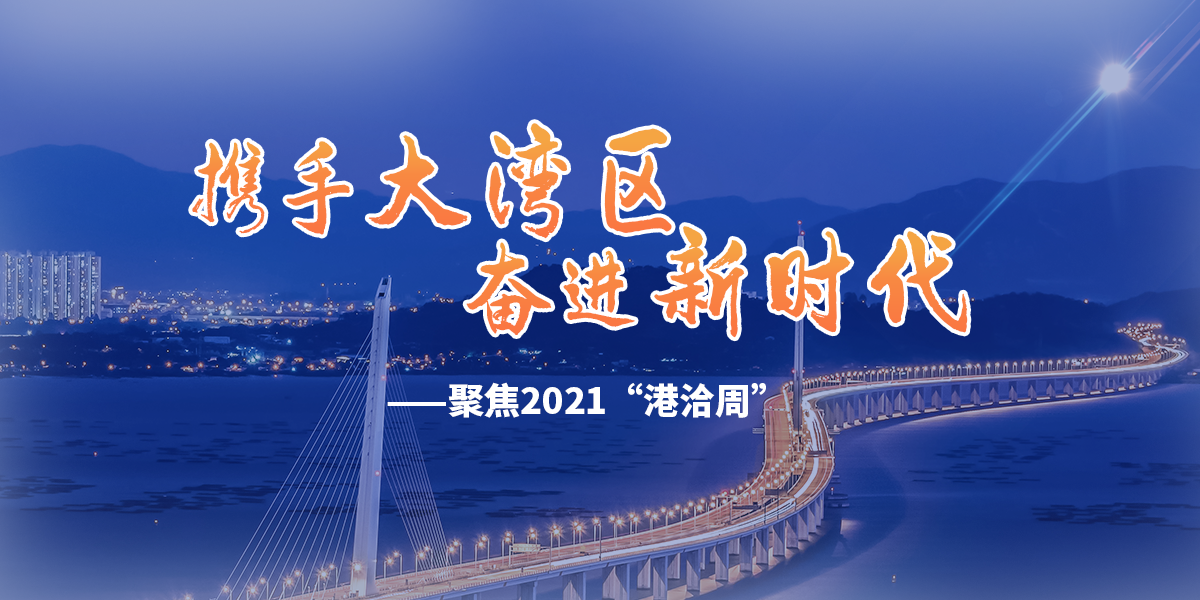 """【专题】聚焦2021""""港洽周"""""""