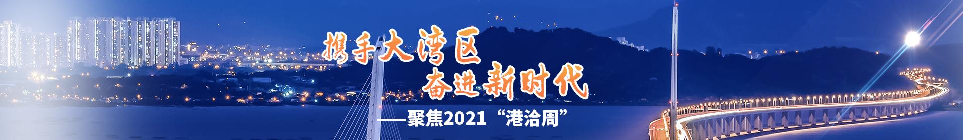 """携手大湾区 奋进新时代——聚焦2021""""港洽周"""""""