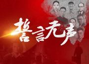【誓言无声——我党隐蔽战线百年斗争秘闻】朱枫:丹心映枫红 英灵期一统