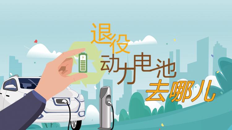退役动力电池去哪儿——三湘都市报16楼深读周刊