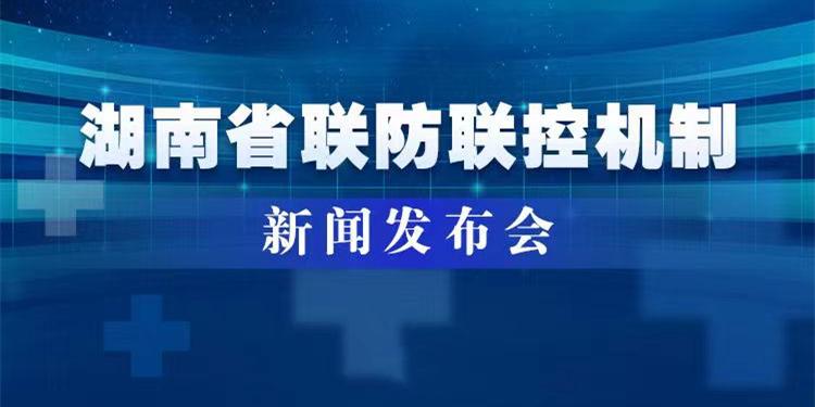 湖南省联防联控机制新闻发布会
