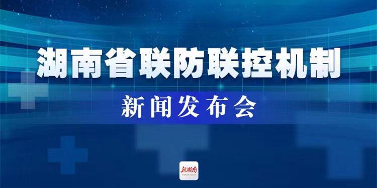 直播回顾|湖南省联防联控机制举行新闻发布会