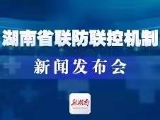 湖南省联防联控机制举行新闻发布会 介绍疫情防控工作情况