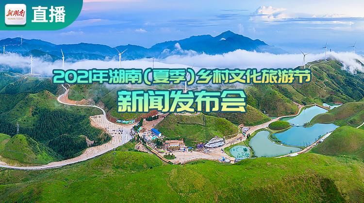 直播回顾>>想约你去草原天湖!2021年湖南省(夏季)乡村文化旅游节新闻发布会举办