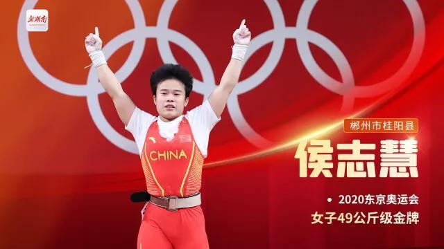"""[一周湖南]2020东京奥运会开幕 """"十四五""""湖南首份""""经济半年报""""出炉"""