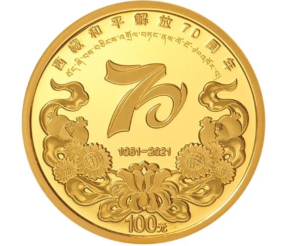 西藏和平解放70周年金银纪念币明日发行