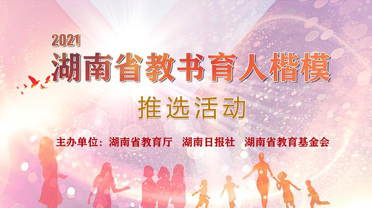 """2021年度""""湖南省教书育人楷模""""推选活动"""
