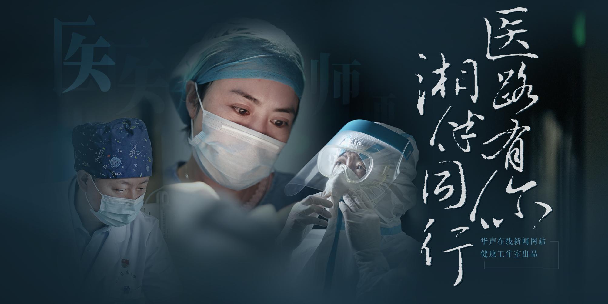 【专题】医路有你 湘伴同行