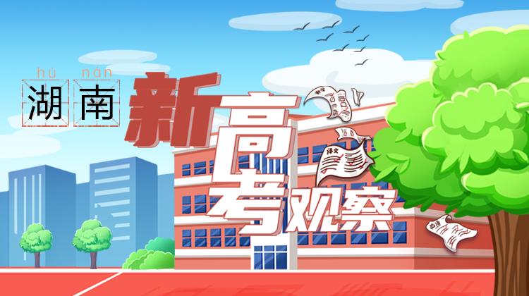 湖南新高考观察——三湘都市报16楼深读周刊