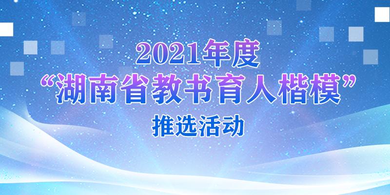 """【專題】2021年度""""湖南省教書育人楷?!蓖七x活動"""
