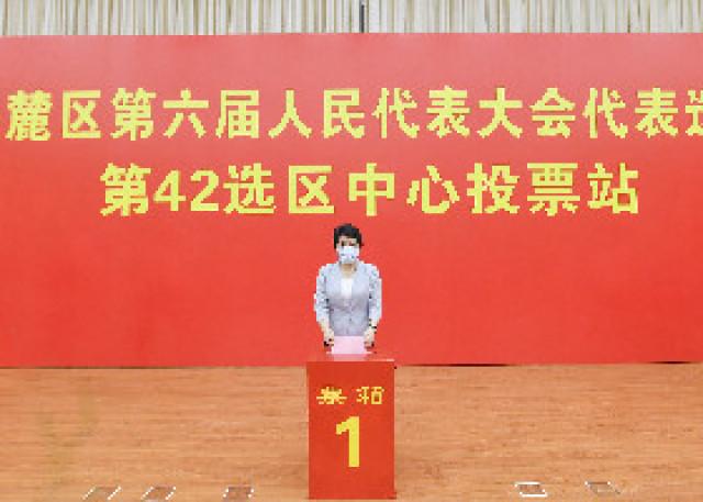 吴桂英郑建新参加岳麓区人大代表选举投票