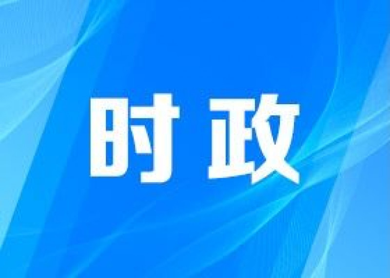湖南日报丨吴桂英在长沙市产业链建设工作推进会上强调  以更高标准抓牢抓实产业链建设