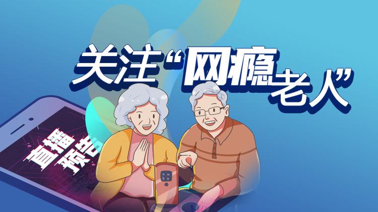 """关注""""网瘾老人""""——三湘都市报16楼深读周刊"""