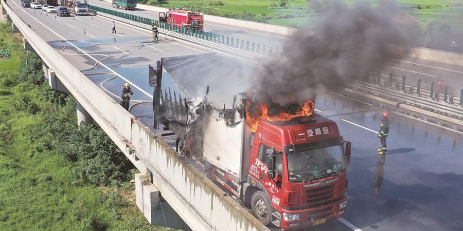 高速路上 貨車自燃 交警消防 及時處置